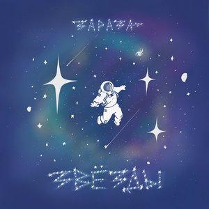 Звёзды