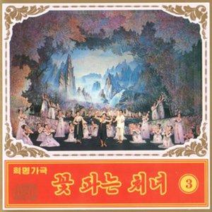 만수대예술단음악 69: 혁명가극 《꽃파는 처녀》3