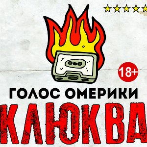 КЛЮКВА