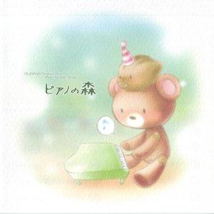 CLANNAD/Tomoyo After Piano Arrange Album ピアノの森