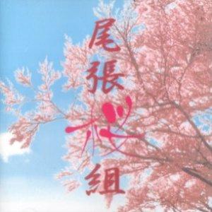 Avatar de 尾張桜組