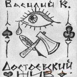 Достоевский жив