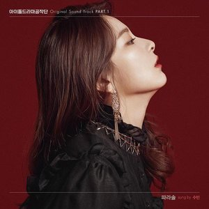 Idol Drama Operation Team, Pt. 1 (Original Soundtrack)
