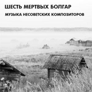 Музыка несоветских композиторов