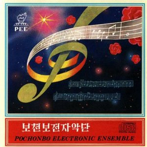 "Avatar de Ансамбль электронной музыки ""Почхонбо"", Pochonbo Electronic Ensemble, 보천보전자악단"