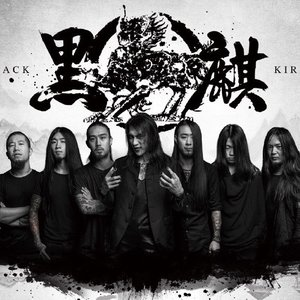 Avatar for 黑麒麟