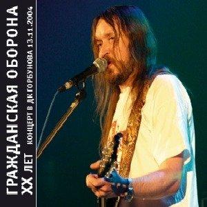 XX Лет - Концерт В ДК Горбунова 13.11.2004