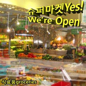 슈퍼마켓Yes! We're Open