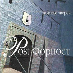 Post Форпост