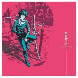 TVアニメ「ノラガミ」オリジナル・サウンドトラック ~野良神の音~