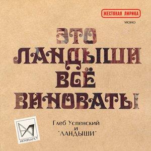 Аватар для Глеб Успенский и Ландыши