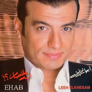EHAB AYAM EL MP3 EL HELWA TÉLÉCHARGER TAWFIK