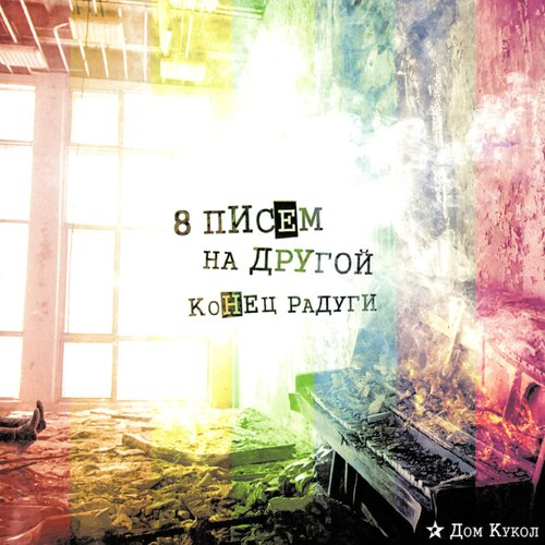 8 писем на другой конец радуги