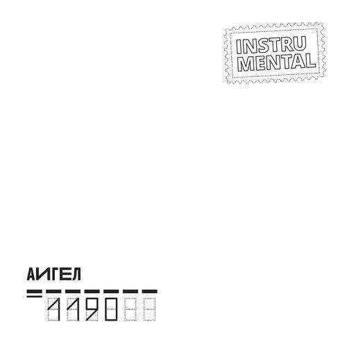 1190 (instrumental)