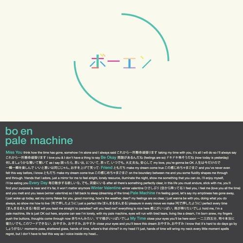 pale machine
