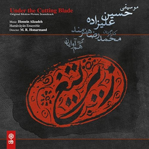 Under the Cutting Blade (Original Motion Picture Soundtrack)