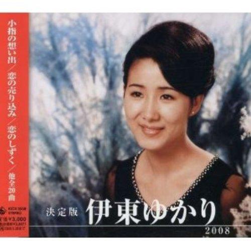 決定版 伊東ゆかり 2008