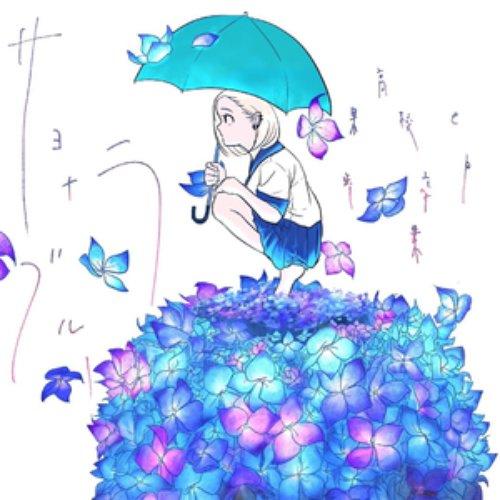 サヨナラブルー - Single