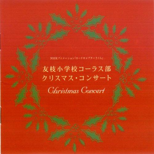 Card Captor Sakura Christmas Concert