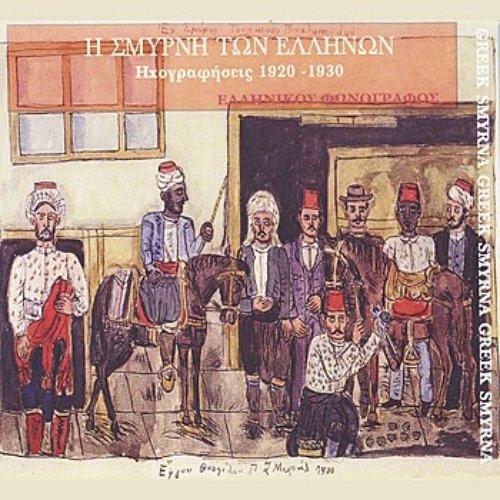 Greek Smyrna / Recordings 1920-1930 / Greek Phonograph