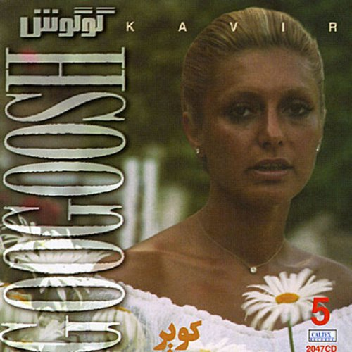 Kavir, Googoosh 5 - Persian Music