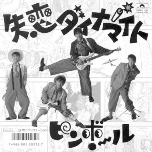 Rare Tracks 1985-1988