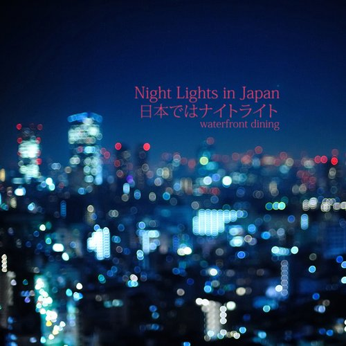 Night Lights in Japan 日本ではナイトライト