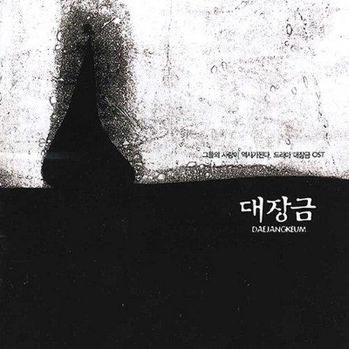대장금 Dae Jang Geum / Jewel in the Palace (Original Television Soundtrack)