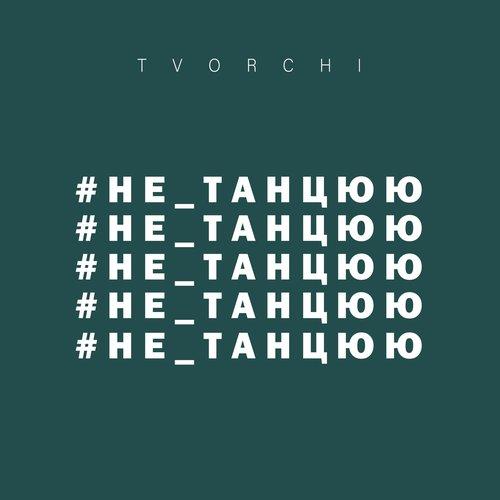 #не_танцюю - Single