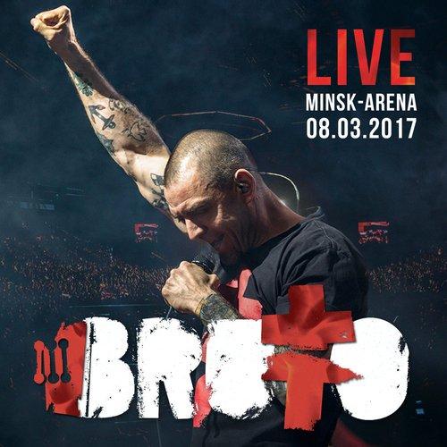 Live Minsk - Arena 08.03.2017