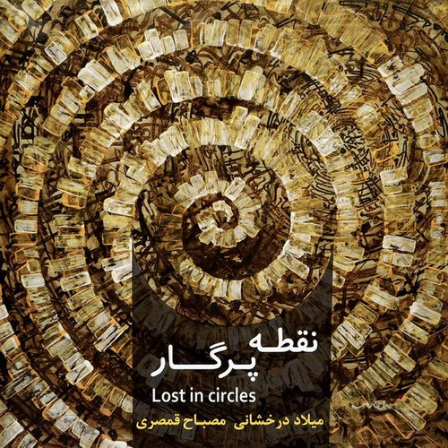 Lost in Circles