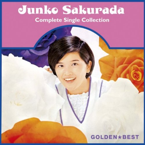 GOLDEN☆BEST 桜田淳子 コンプリート・シングル・コレクション