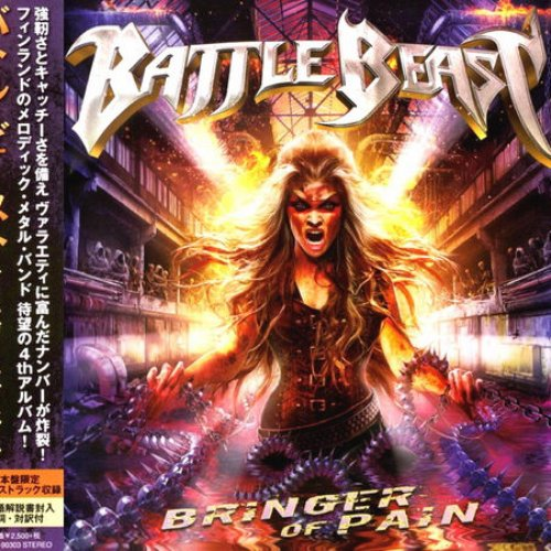 Bringer Of Pain (Japanese Edition)