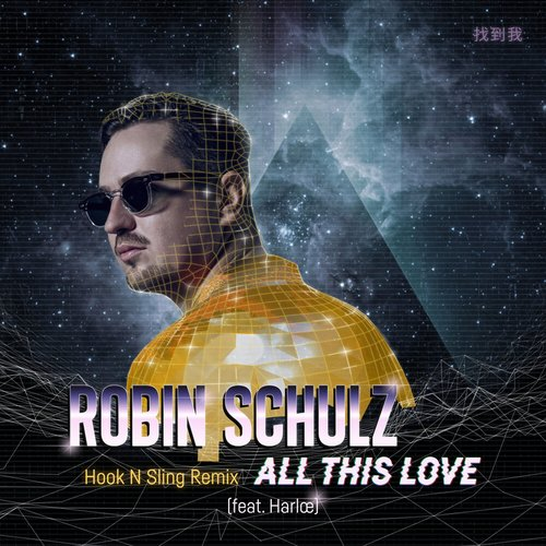 All This Love (feat. Harlœ) [Hook N Sling Remix]