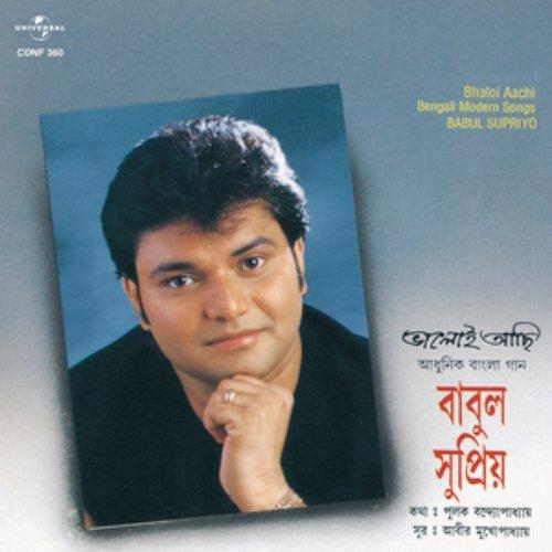 Bhaloi Aachi