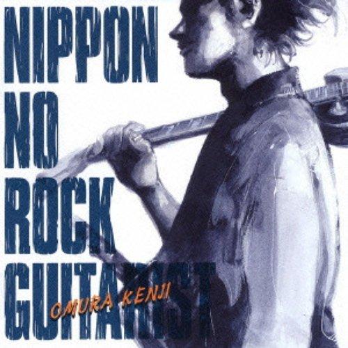 Nippon no Rock Guitarist