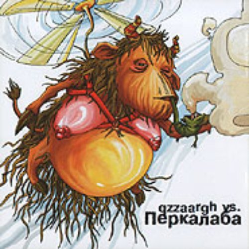 Qzzaargh vs. Перкалаба