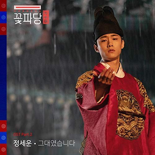 Flower Crew: Joseon Marriage Agency (Original Television Soundtrack, Pt. 2)