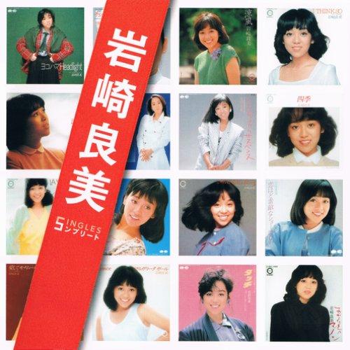「岩崎良美」SINGLESコンプリート