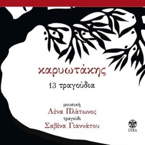 Karyotakis 13 Tragoudia