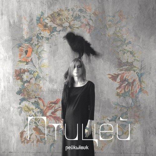 Птицей - Single