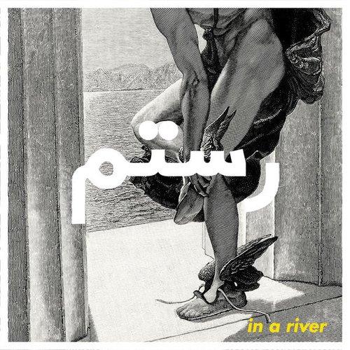 In a River - Single