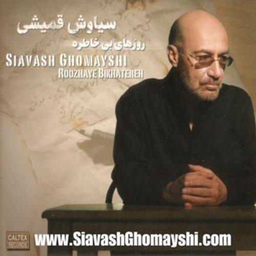 Roozhaye Bikhatereh