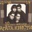 10 лет жизни - mp3 альбом слушать или скачать