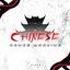 Chinese Dance Machine