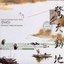 Samurai Champloo Music Record: Masta