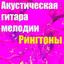 Акустическая Гитара Мелодии - mp3 альбом слушать или скачать