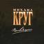 Посвящение - mp3 альбом слушать или скачать