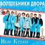 Иван Купала - mp3 альбом слушать или скачать