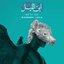 Ibn El Leil